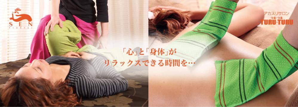 名古屋初のアフュージョンが体感いただけるスクラブ&スパ。様々なアカスリもご堪能いただけます。